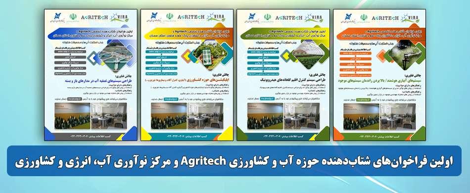 فراخوانهای شتابدهنده حوزه آب و کشاورزی Agritech و مرکز نوآوری آب، انرژی و کشاورزی