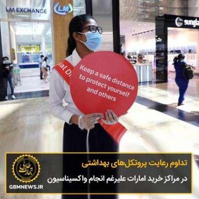 تداوم رعایت پروتکلهای بهداشتی در مراکز...