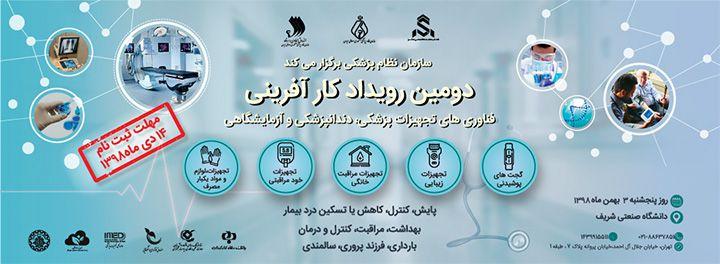 رویداد کارآفرینی فناوریهای تجهیزات پزشکی، دندانپزشکی و آزمایشگاهی، ۳ بهمن ۱۳۹۸ برگزار میشود