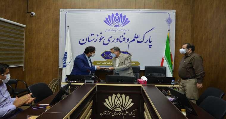 آئین تکریم و معارفه سرپرست امور مالی پارک علم و فناوری خوزستان برگزار شد