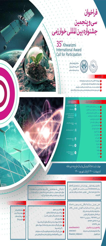 ثبت نام در سی و پنجمین جشنواره بین المللی خوارزمی