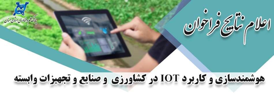 اعلام نتایج فراخوان هوشمندسازی و کاربرد IOT در کشاورزی و صنایع و تجهیزات وابسته
