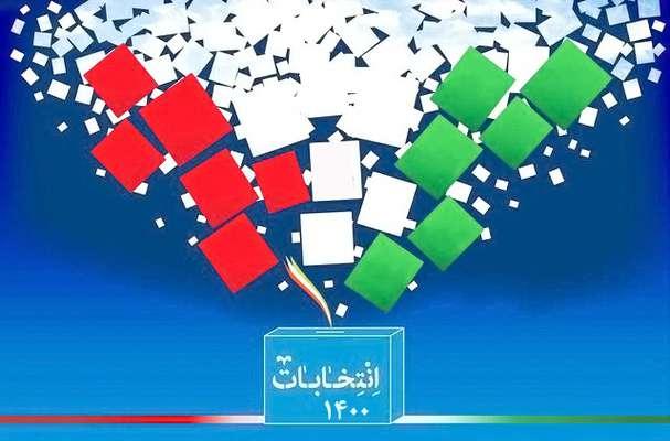 بیانیه اتحادیه کشوری کسب و کار های مجازی در خصوص مشارکت همگانی در سیزدهمین دوره انتخابات ریاست جمهوری
