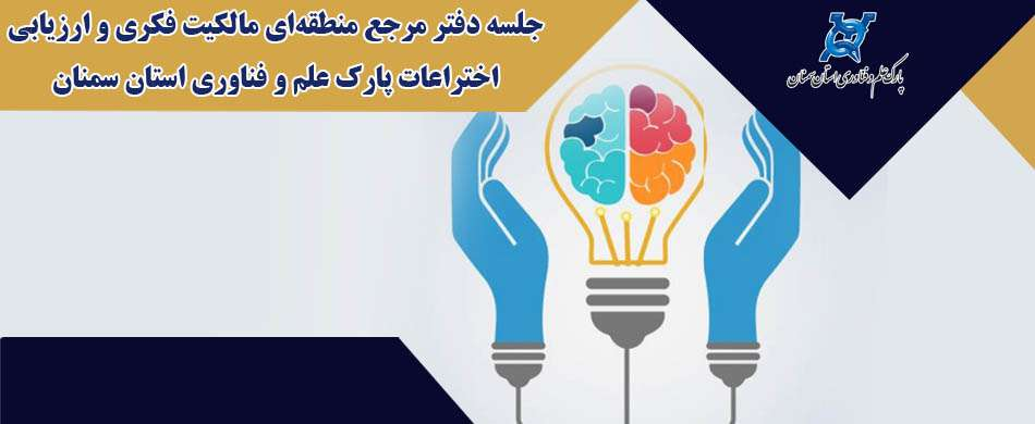 ۱۰ مورد تقاضای ثبت اختراع دفتر مرجع منطقهای مالکیت فکری و ارزیابی اختراعات پارک علم و فناوری استان سمنان