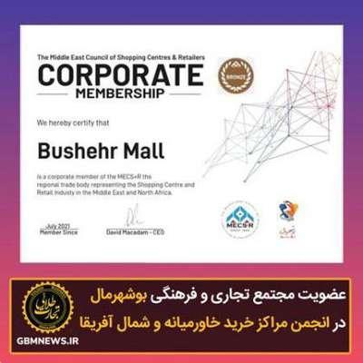 عضویت مرکز تجاری و فرهنگی بوشهرمال در...
