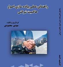 «راهنمای عملی پیادهسازی اصول حاکمیت شرکتی» منتشر شد