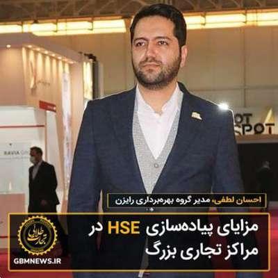 مزایای پیادهسازی HSE در مراکز تجاری بزرگ...