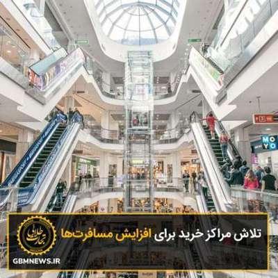 تلاش مراکز خرید برای افزایش مسافرتها