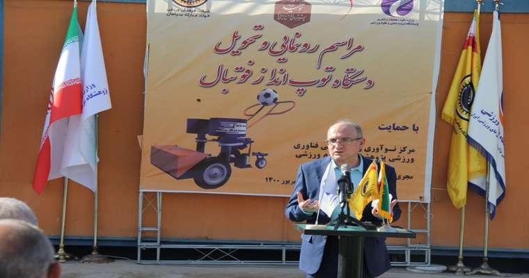 تحویل دستگاه توپ انداز فوتبال تولید شده در مرکز نوآوری فناوری های ورزشی به  باشگاه سپاهان اصفهان
