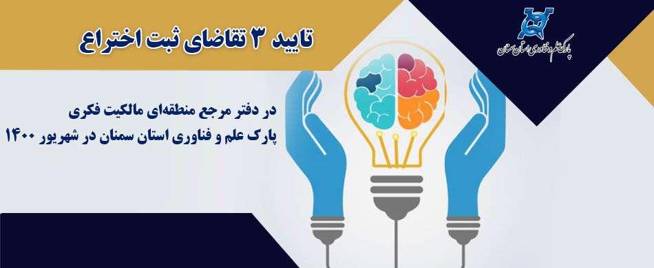 تایید ۳ تقاضای ثبت اختراع در دفتر مرجع منطقهای مالکیت فکری پارک علم و فناوری استان سمنان در شهریور ۱۴۰۰