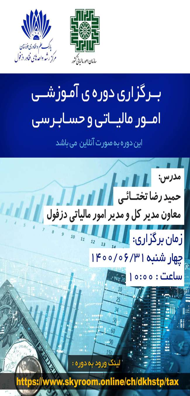 برگزاری دوره آموزشی امور مالیاتی و حسابرسی