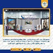حضور پارک علم و فناوری خلیج فارس استان بوشهر و شرکت های مستقر در اولین نمایشگاه مجازی ایران و عمان/ عرضه بیش از ۵۰ محصول شرکت ها و واحدهای فناور و دانش بنیان استان بوشهر