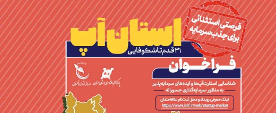 اتفاقی بزرگ و جذاب در استان سمنان تدارک دیده شده است