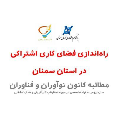 راهاندازی فضای کاری اشتراکی در استان سمنان - مطالبه کانون نوآوران و فناوران
