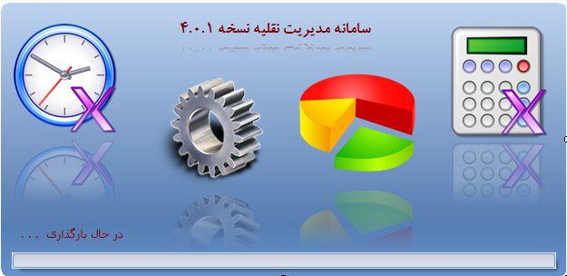 طراحی و پیادهسازی نرمافزار جامع مدیریت نقلیه تحت شبکه با استفاده از سیستم تصمیم یار