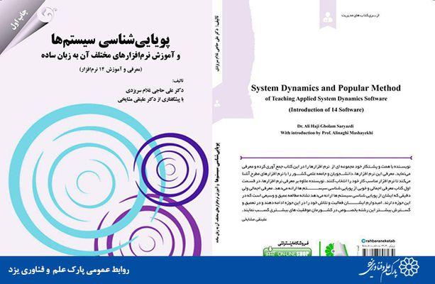 انتشار کتاب پویایی شناسی سیستم ها