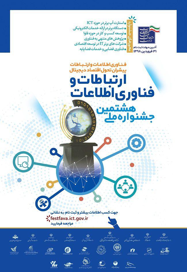 هشتمین جشنواره ملی ارتباطات و فناوری اطلاعات (فاوا)