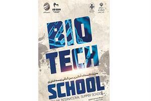 شهریور۹۸ میزبان نخستین مدرسه تابستانه بینالمللی زیستفناوری است