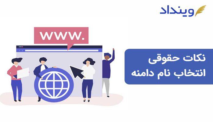بدون در نظر گرفتن نکات حقوقی، هرگز دامنه سایت خود را انتخاب نکنید!