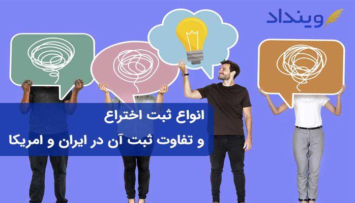 انواع ثبت اختراع چیست؟ و چه تفاوتی بین ثبت اختراع در ایران و آمریکا وجود دارد؟