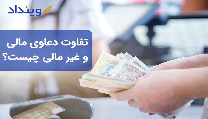 دعاوی مالی و غیر مالی چه تفاوتی دارند و مصداق آنها چیست؟