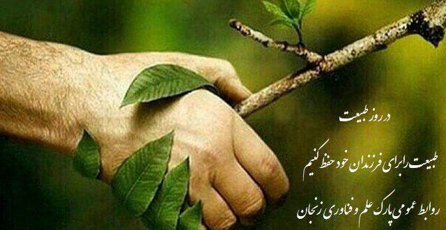 روز طبیعت گرامی باد