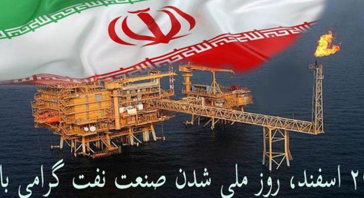 روز ملی شدن صنعت نفت مبارک باد.