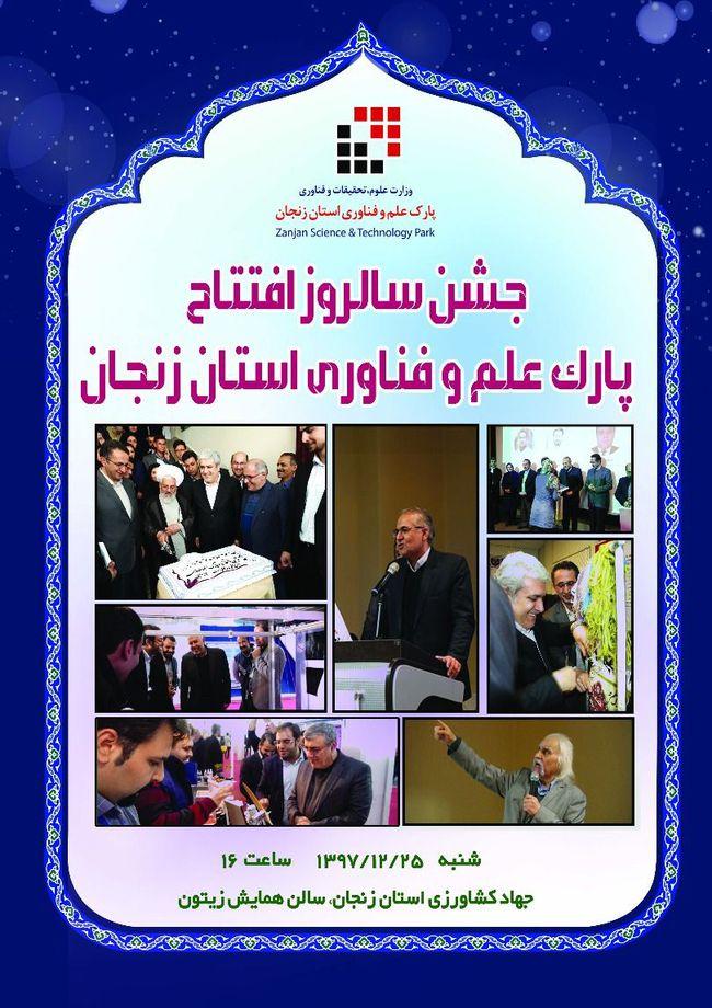 گرامیداشت اولین سالروز افتتاح پارک علم و فناوری استان زنجان  برگزار شد.