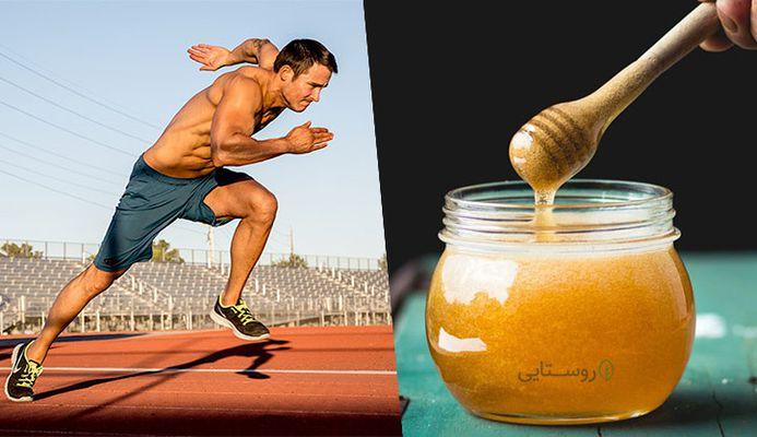 ۵ دلیل که ورزشکاران باید عسل بخورند