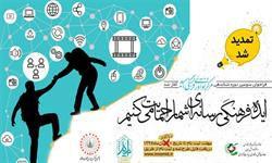 سومین دوره شتاب دهی مرکز نوآوری فرهنگی امید برگزار میشود