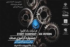 بستر تجمیع فرصتهای کارآموزی برای فناوران، دانشبنیانها و استارتاپها فراهم شد