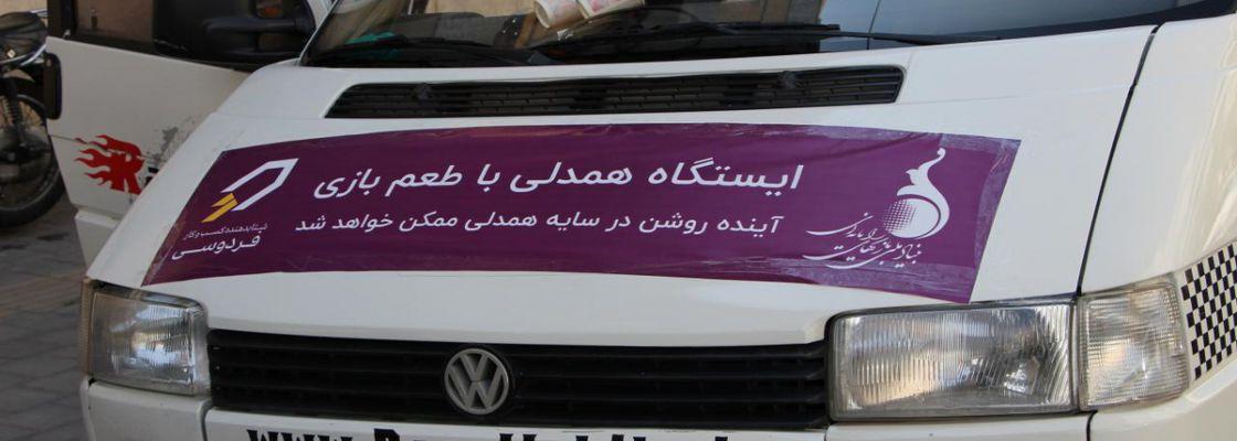 ایستگاه بازی و سرگرمی «ریس موبیل» به مناطق سیلزده آققلا اعزام شد