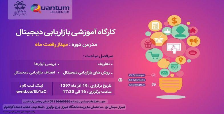 کارگاه آموزشی بازاریابی دیجیتال در تاریخ ۱۹ آذر ماه ۱۳۹۷ در شتاب دهنده کوانتوم برگزار گردید