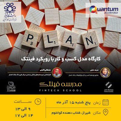 وبینار آموزشی مدل کسب و کار با  رویکرد فینتک در آذر ماه ۱۳۹۷ به صورت پخش زنده از تهران  برگزار گردید
