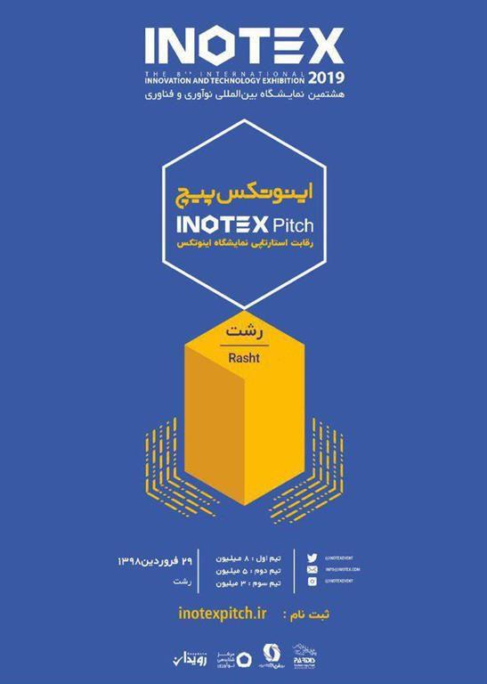 برپایی INOTEX Pitch ، رقابت استارتآپ های برتر استان در پارک علم و فناوری گیلان