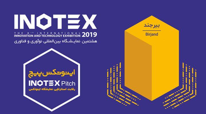 پنجم اردیبهشت ماه، بیرجند میزبان رویداد اینوتکس پیچ