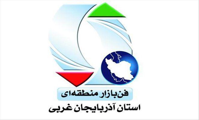 به همت پارک علم و فناوری آذربایجان غربی صورت میگیرد: افتتاح فن بازار منطقهای استان آذربایجان غربی