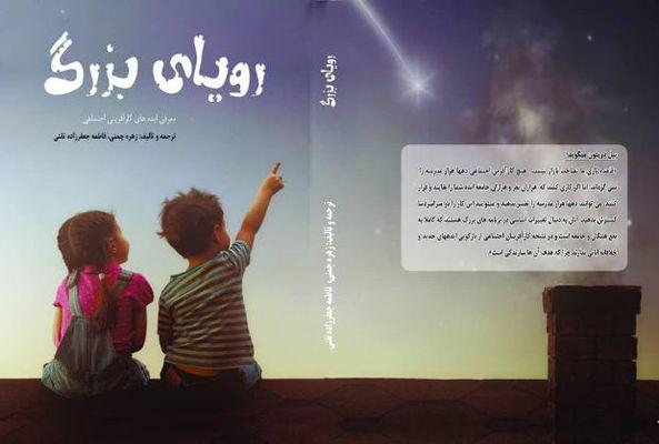 رونمایی از کتاب «رویای بزرگ» در جشن نشاط و امید جوانان