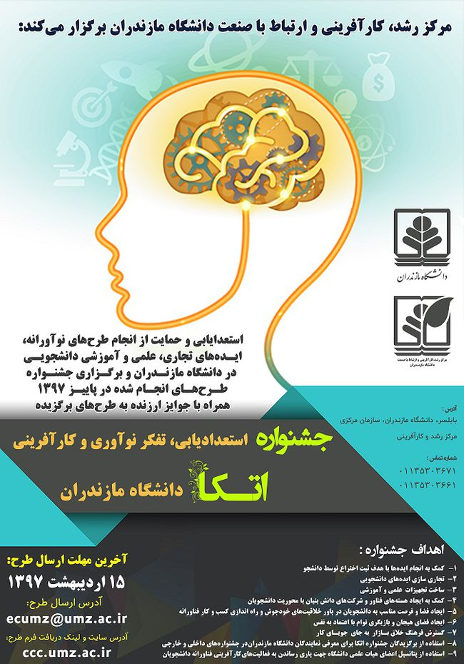 جشنواره استعدادیابی، تفکر نوآوری و کارآفرینی اتکا دانشگاه مازندران