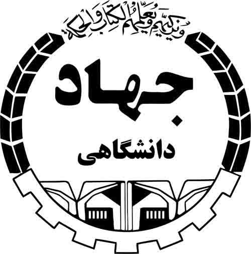 رئیس بنیاد علمی نخبگان لرستان: جهاد دانشگاهی پل ارتباطی بین صنعت و دانشگاه باشد