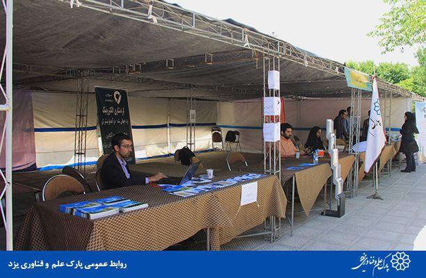 حضور پررنگ پارک علم و فناوری یزد و شرکت های مستقر در آن در نمایشگاه جانبی کنفرانس برق