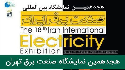 نماتک در نمایشگاه صنعت برق