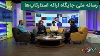 حضور مجیدگودینی بنیانگذار نماتک در برنامه تلویزیونی ایرانیوم