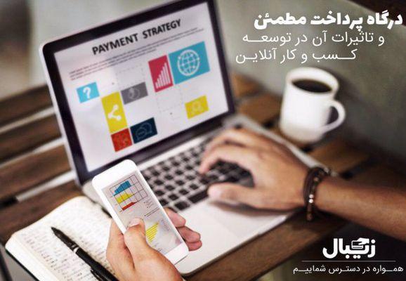 درگاه پرداخت مطمئن و تاثیرات آن در توسعه کسب و کار آنلاین