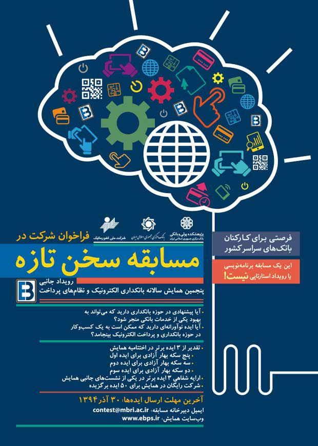 حسابیت برگزیده مسابقه همایش بانکداری الکترونیک بانک مرکزی شد