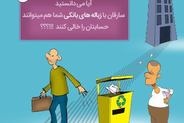 خالی کردن حساب مردم با زباله های بانکی