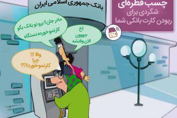 ربودن کارت بانکی با چسب قطره ای