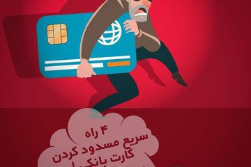 ۴ راه مسدود کردن سریع کارت بانکی!