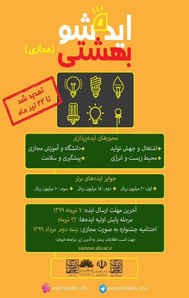 جشنواره ملی ایده شو بهشتی