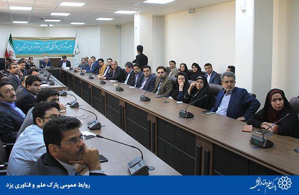 گزارش تصویری جلسه شورای هماهنگی فناوری و نوآوری استان یزد